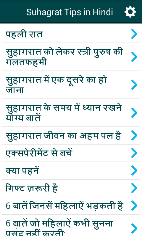 Suhagrat Tips In Hindi 3 0 Screenshot 1