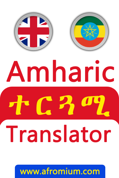 English Amharic Translator መተርጎሚያ 4 9 APK Download