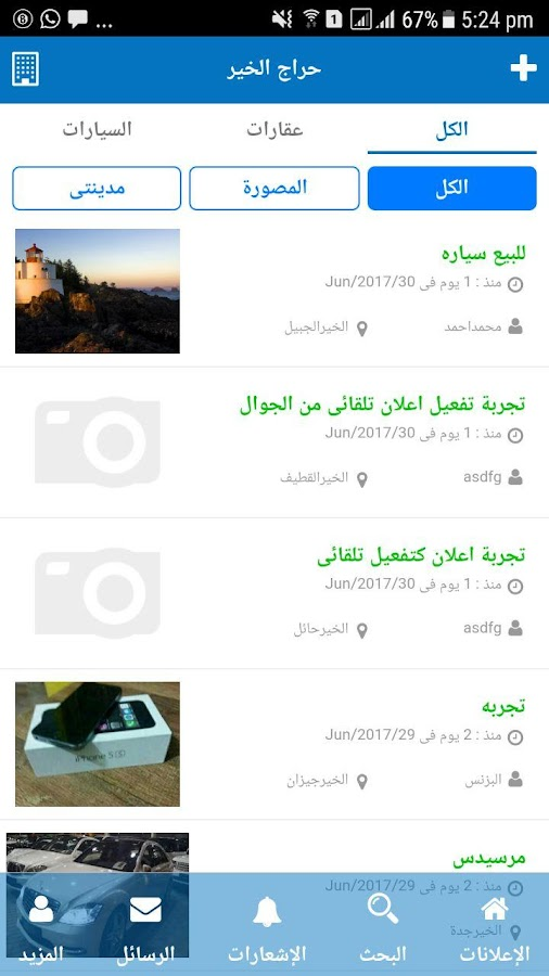 500c02d01 com.tqniyati.alkir 3 APK Download - Android Shopping التطبيقات