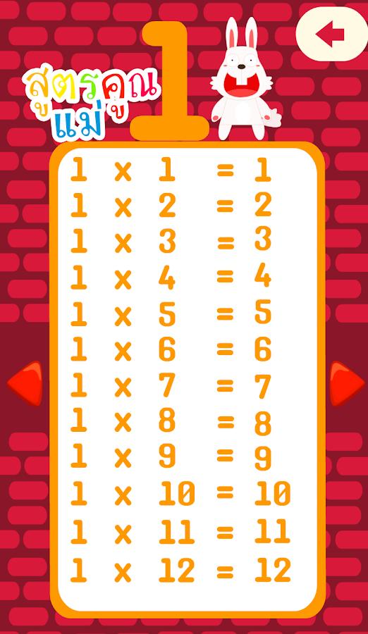สูตรคูณ เกม 2 3 2 Apk Download Android Education Apps