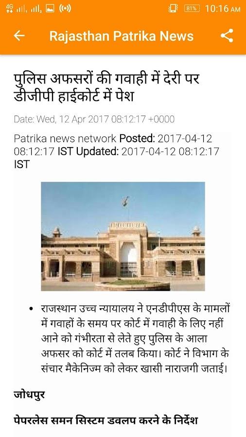 Rajasthan Patrika Year In Hindi Pdf - darkmende
