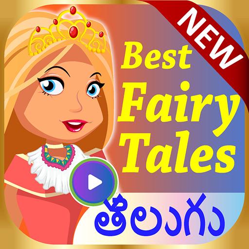 Telugu Fairy Tales (తెలుగు ఫెయిరీ టేల్స్