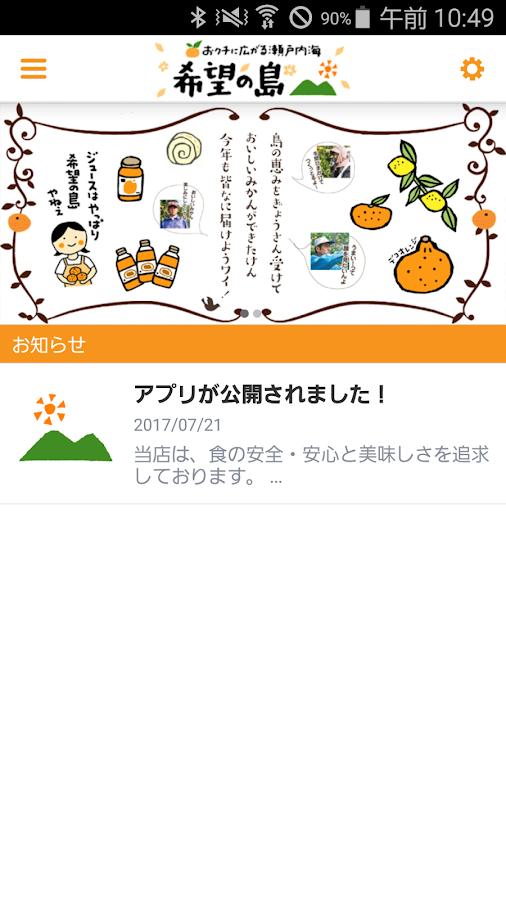 e9387d98df248 愛媛県よりお届け|みかんやレモンの通販なら  希望の島  1.9.1 APK ...