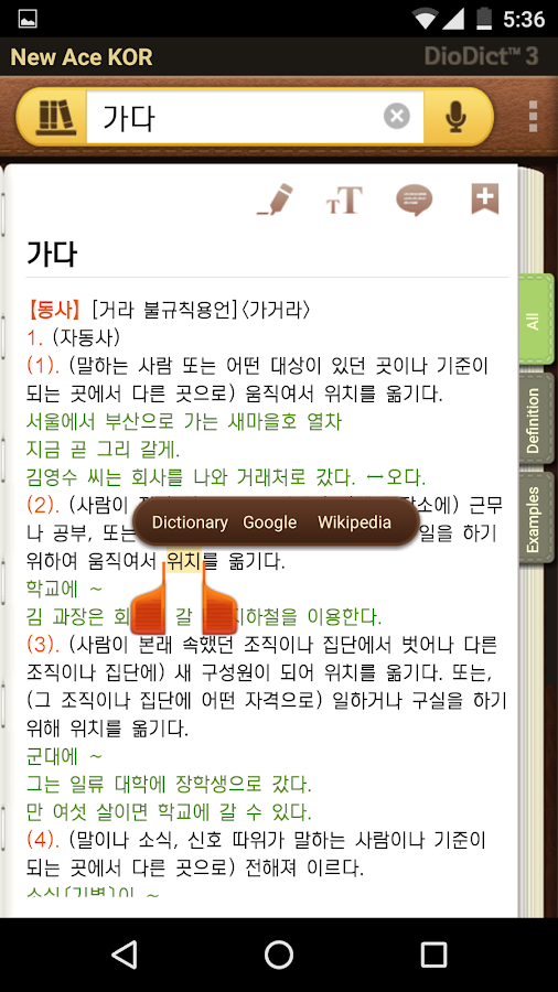 Diodict 3 korean dictionary 1 2 8 apk download android for One dictionary