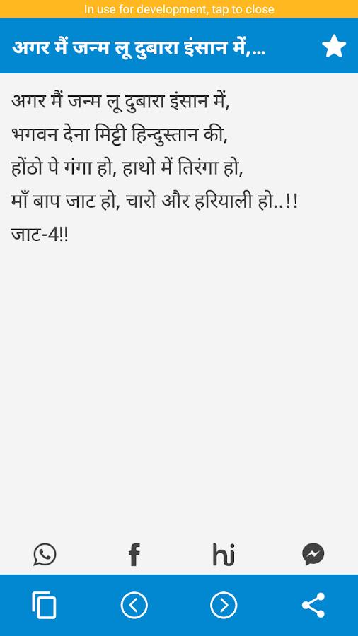 attitude hindi shayari app download