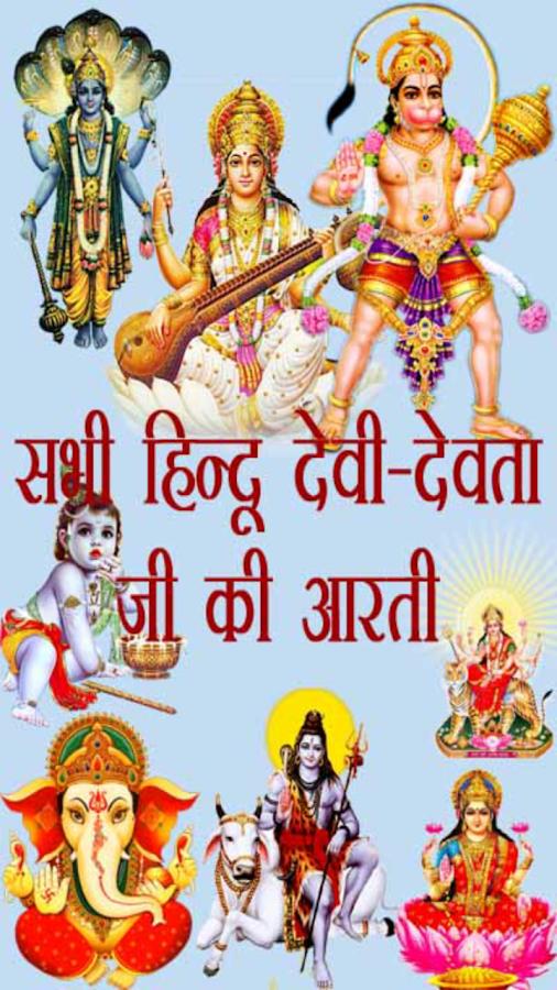 All God-Goddess Aarti Sangrah 1 0 05 APK Download - Android Музыка и