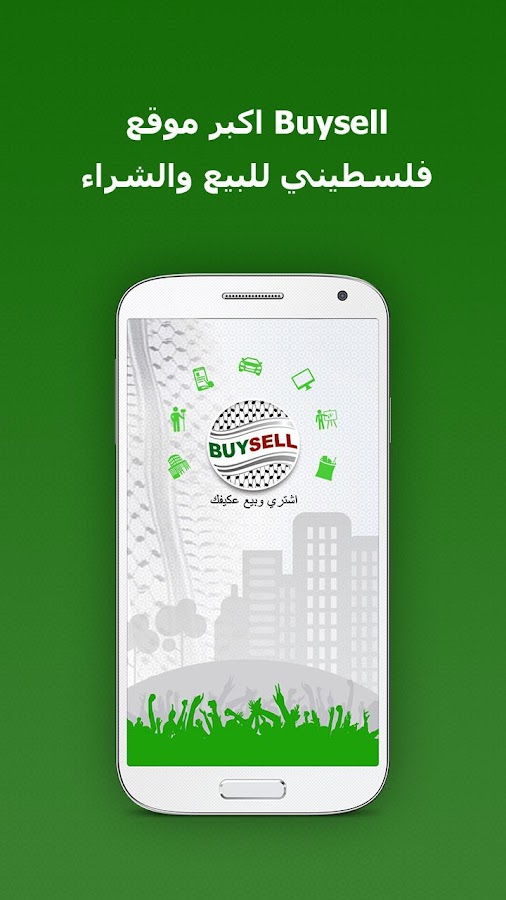 bc33dae8d BuySell 1.10 APK Download - Android Shopping Apps