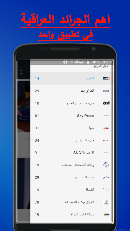 3cd324fe1 أخبار العراق العاجلة 1.0.2 APK Download - Android News & Magazines ...