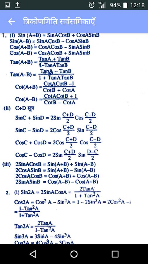 math formula in hindi pdf