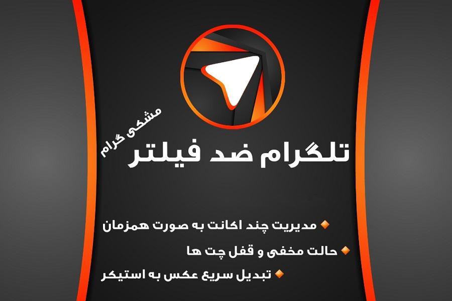 Anti-filter Blackgram T4 9 1-Bl-1 5 2 APK Download - Android Social Apps