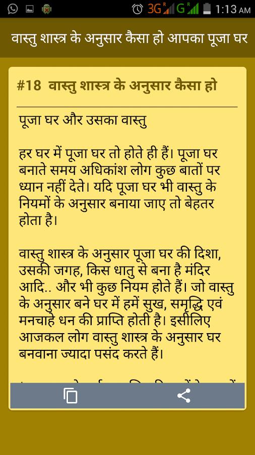 Vastu Shastra in Hindi 1 1 screenshot 4. Vastu Shastra in Hindi 1 1 APK Download   Android Lifestyle Apps