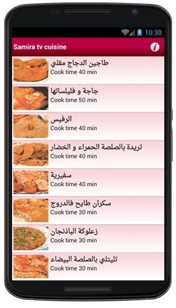 samira tv recette de cuisine 1 0 apk download android media video apps. Black Bedroom Furniture Sets. Home Design Ideas