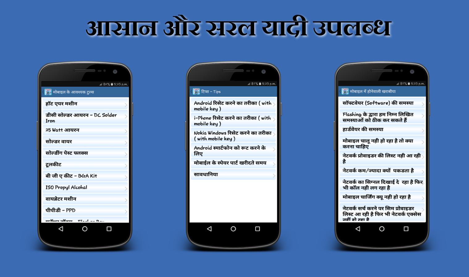debate on mobile phones in hindi