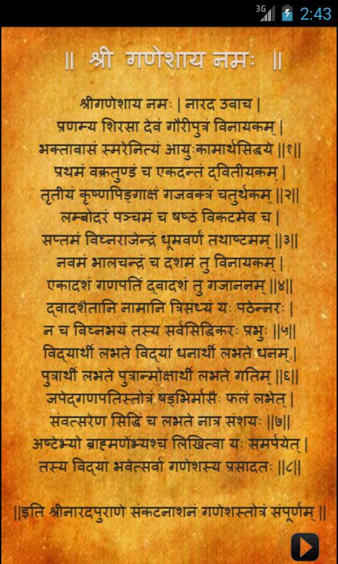 atazmu • Blog Archive • Kanakadhara stotram lyrics in