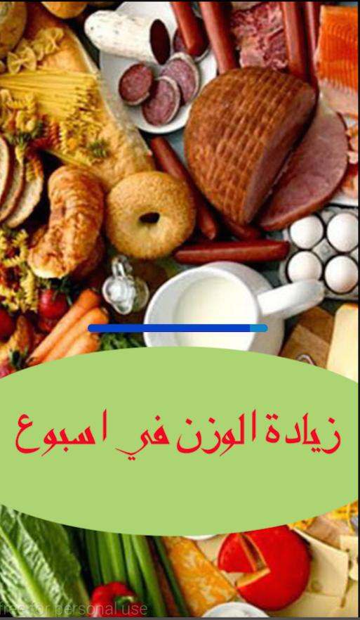 d66b49e15 com.Hfreapp.ziyadawazan 2.0 APK Download - Android Health & Fitness Apps