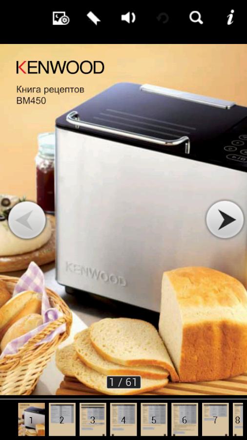 Книга рецептов для хлебопечки кенвуд