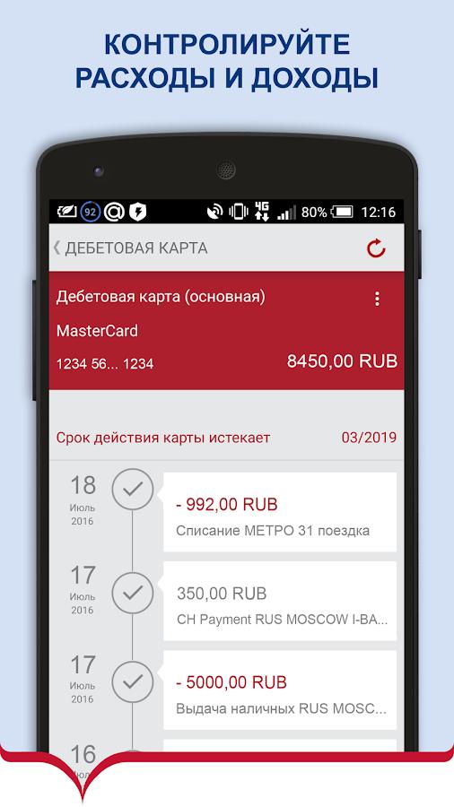 Банк москвы приложение для android скачать