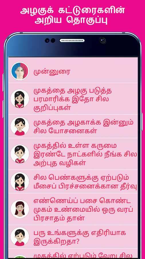 Beauty Tips In Tamil 60 Screenshot 5