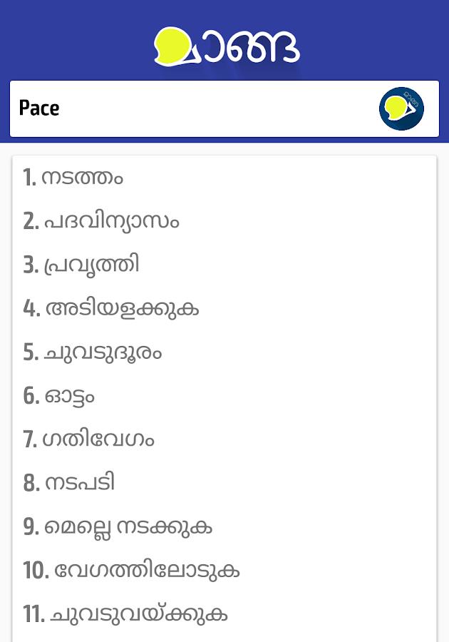 orchid malayalam english dictionary apk