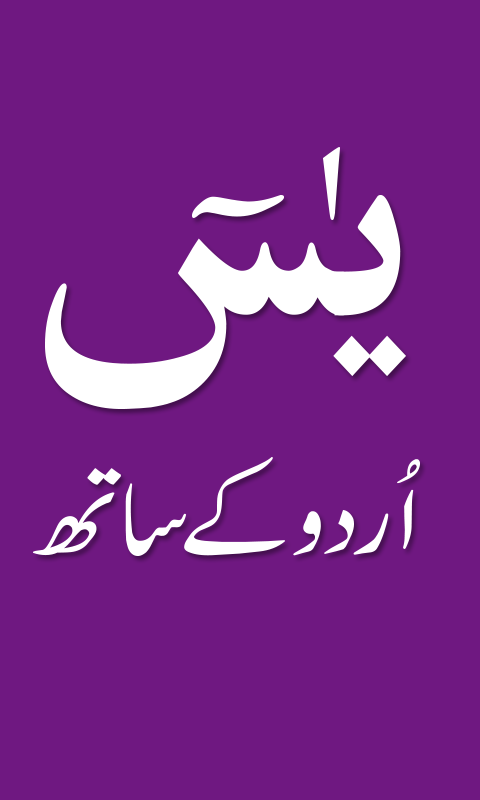 Surah Yaseen with Urdu Tarjuma 1 1 APK Download - Android Books