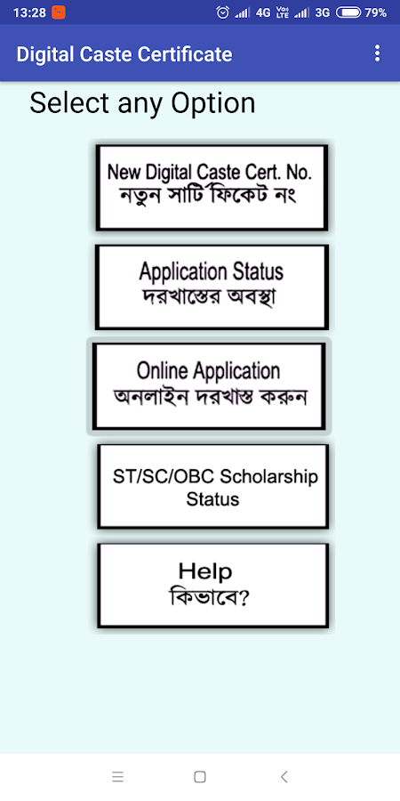 Digital Caste Certificate 5 0 APK Download - Android