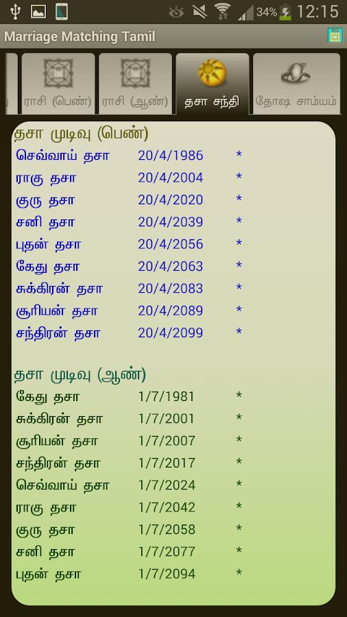 Tamil match making software free download