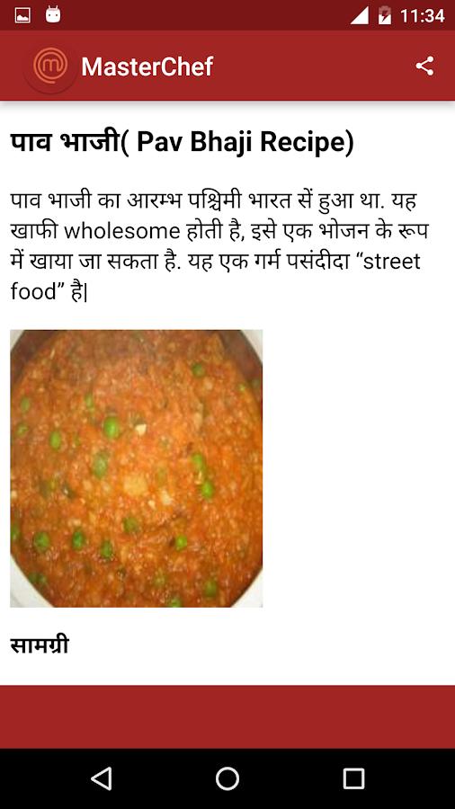 Offline Recipe Book In Hindi 1 0 Screenshot 3