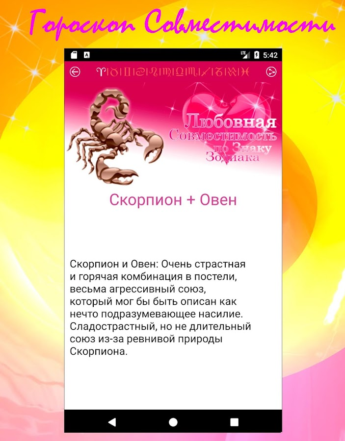 Гороскоп   сегодня завтра скорпион женщи
