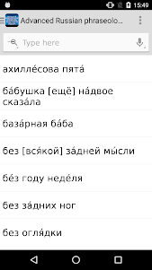 Phraseological Dictionary of the Russian Language 5.2.55.0 screenshot 7