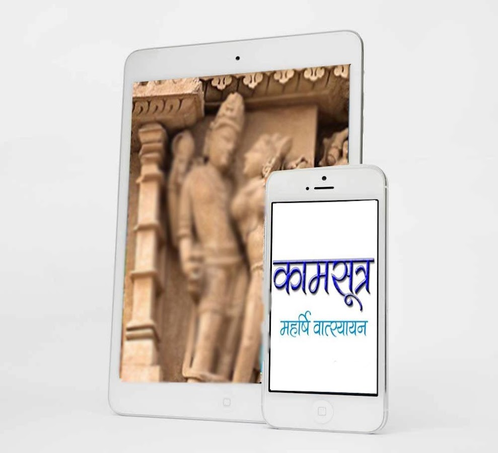 The Kamasutra Book in Hindi 1 0 APK Download - Android Entertainment