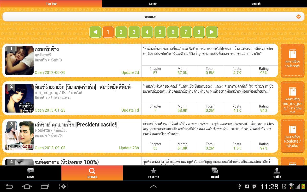 Dek d design poster -  Dek D Writer App Hd 1 1 9 Screenshot 2