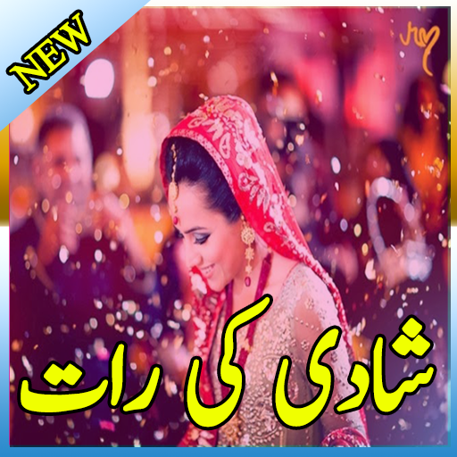 Pehli Mulakat Nu Officials Vedio Download: Shadi Ki Pehli Raat 1.0 APK Download