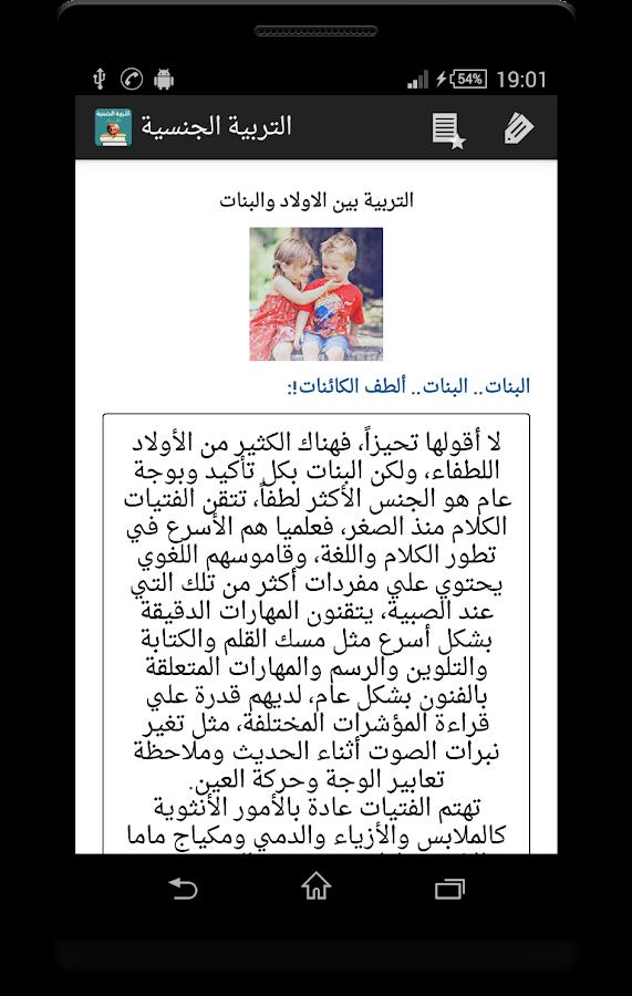 2b999f4a6bb59 دليل التربية الجنسية للأبناء Tabia APK Download - Android Books ...