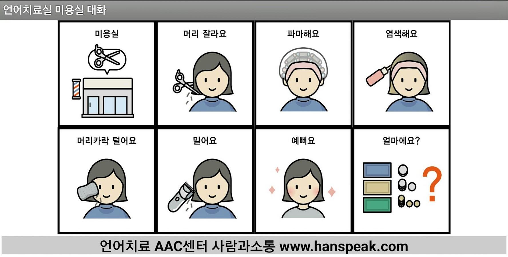 콤마 Aac 의사소통 시리즈9 언어치료 미용실 여 1 0 Apk Download Android
