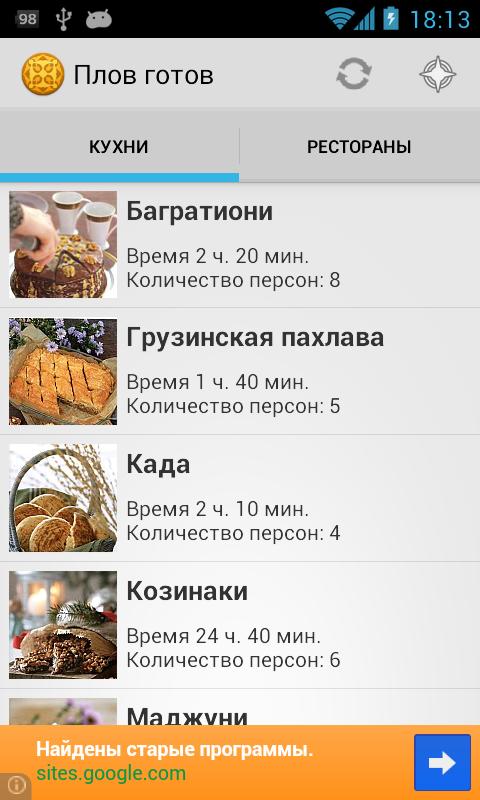 Народные рецепты для