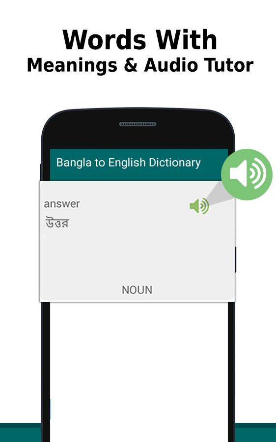 English to Bangla Dictionary & Bengali Translator 1 1 APK