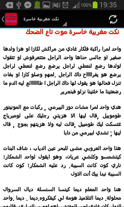 نكت مغربية خاسرة مضحكة 1 2 Apk Download Android