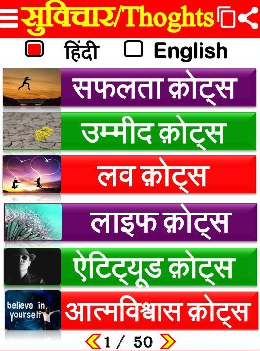 Hindi Suvichar Motivational Quotes 2 0 APK Download