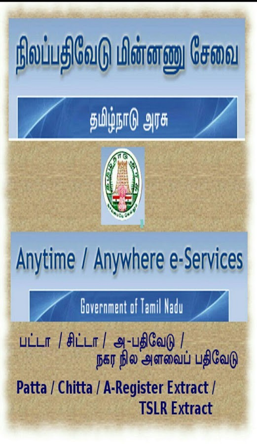 TN Patta Chitta, TSLR Extract, A-Register Extract APK