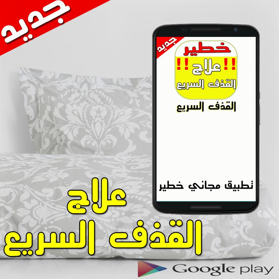 b275348715791 علاج القذف السريع 1.0 APK Download - Android Health   Fitness Apps
