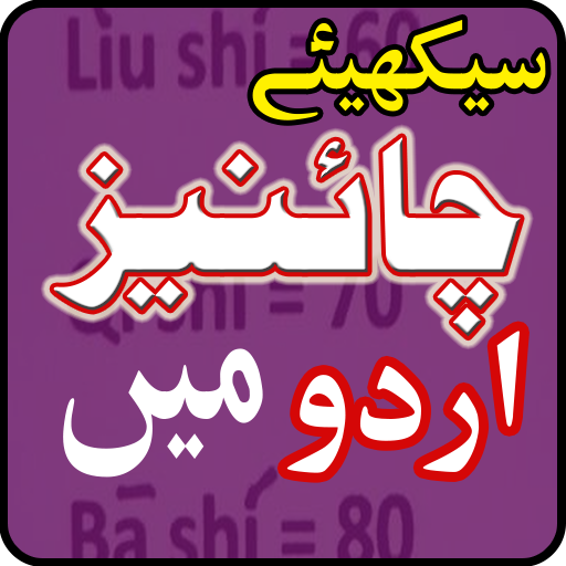 learn Chinese in Urdu language lesson1 - YouTube