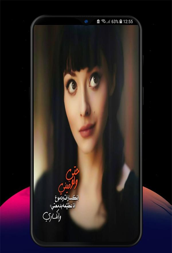 763115c88 كوني مميزة 1.1.3 APK Download - Android Lifestyle Apps