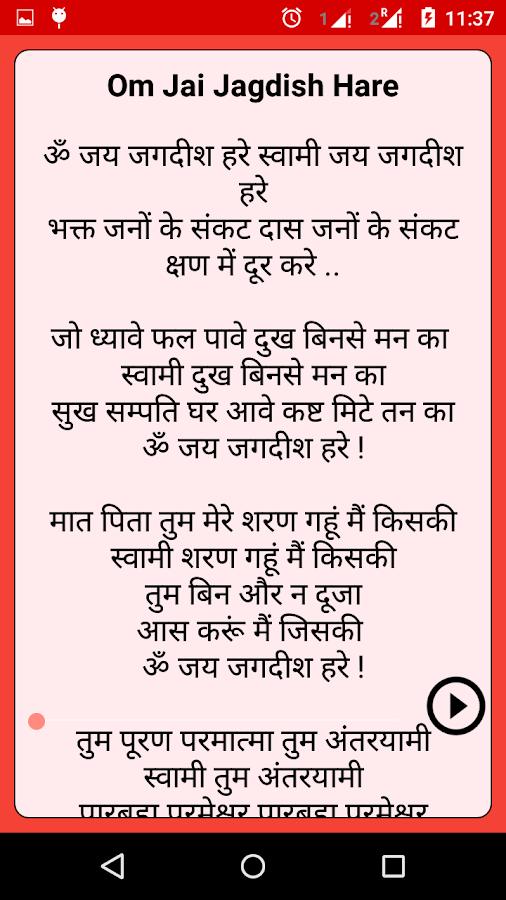 om jai jagdish aarti lyrics in hindi pdf