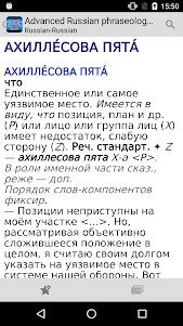 Phraseological Dictionary of the Russian Language 5.2.55.0 screenshot 5