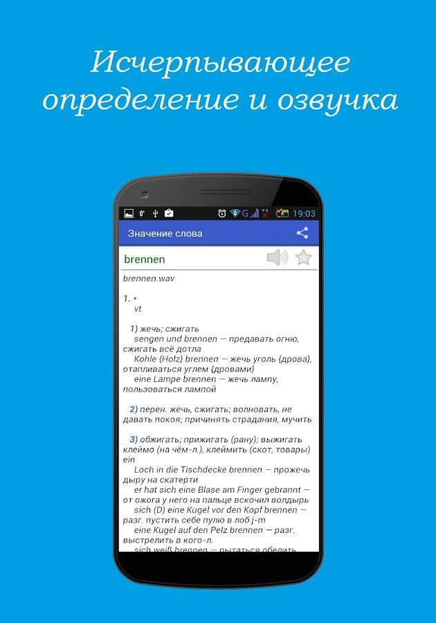 Словарь немецко русский для андроид скачать.