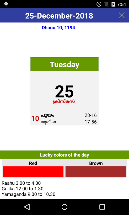 Malayalam Calendar 2018 1.3 APK Download - Android Tools Apps