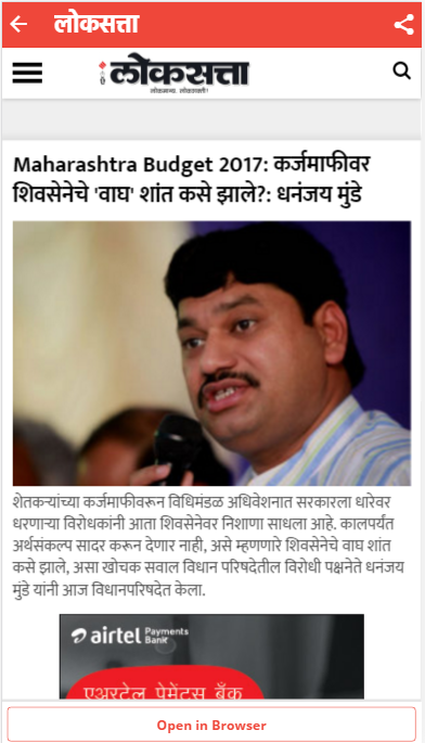 marathi papers