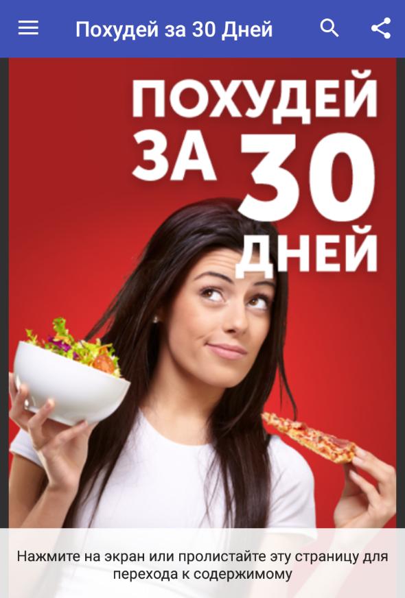 Как похудеть за 30 дней приложение день 3