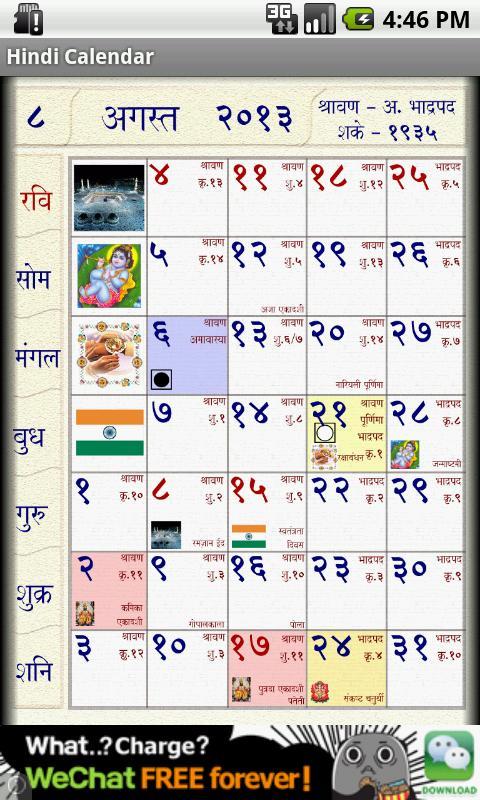 hindi to english dictionary free download full version apk