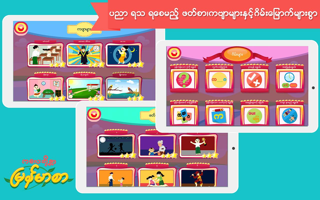 Worksheet Math 4 Grade Guide In Myanmar grade 01 myanmar mm 1 7 apk download android educational games screenshot 2